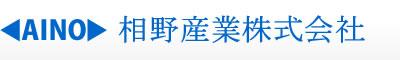 相野産業株式会社